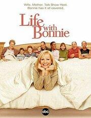 Смотреть онлайн Жизнь с Бонни