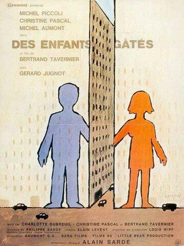 Избалованные дети (1977)