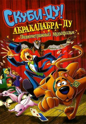 Скуби-Ду: Абракадабра-Ду (2009)