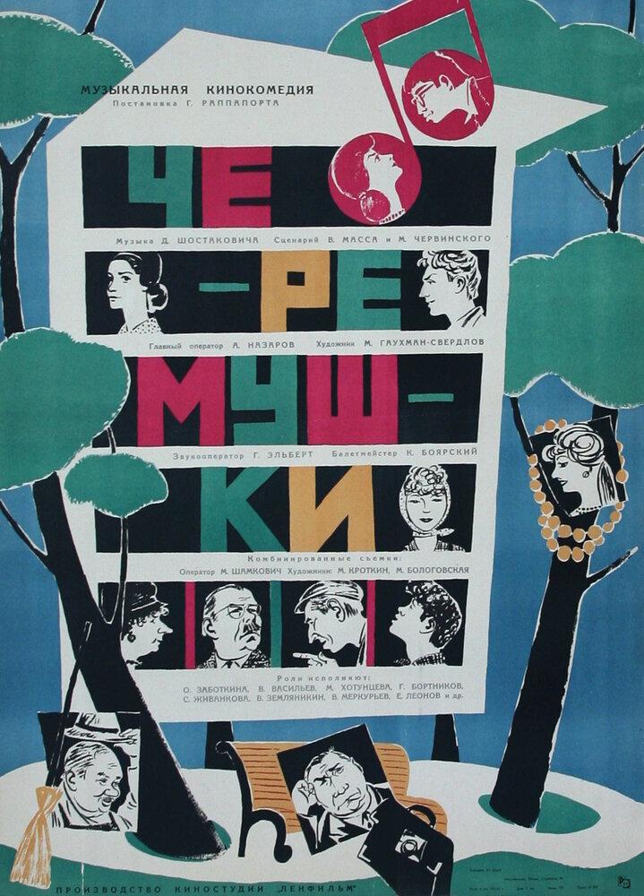 Фильм Черемушки 1962 Скачать Торрент - фото 5