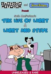 Смотреть онлайн Ларри и Стив