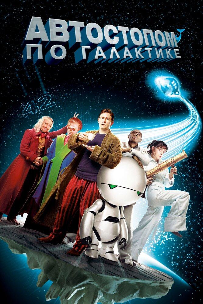 Отзывы к фильму — Автостопом по галактике (2005)