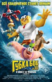 Смотреть Губка Боб в 3D (2015) в HD качестве 720p