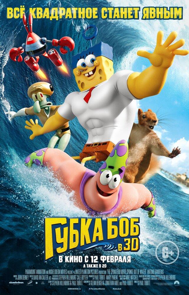����� ��� � 3D (2015)