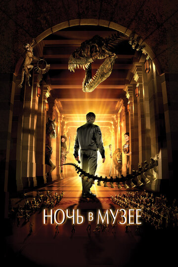 Ночь в музее (Night at the Museum)
