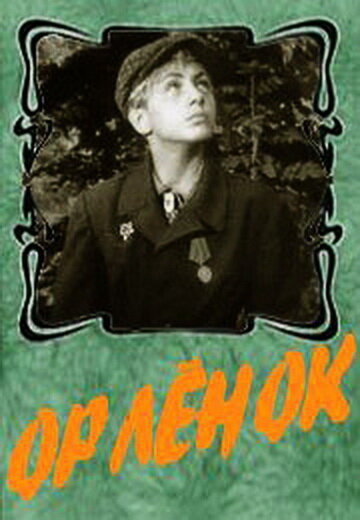 Орленок (1957) полный фильм онлайн