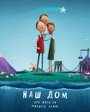 Постер к фильму Наш дом: Как жить на планете Земля (2020)