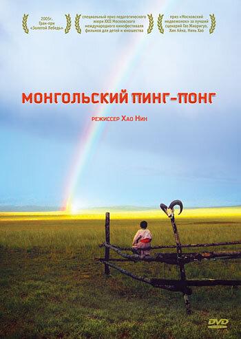 Скачать дораму Монгольский пинг-понг Lü cao di