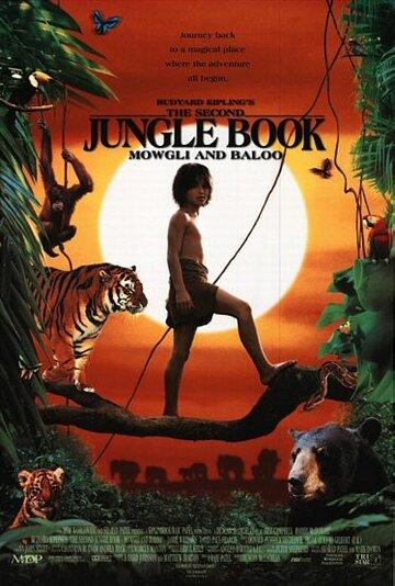 Вторая книга джунглей: Маугли и Балу