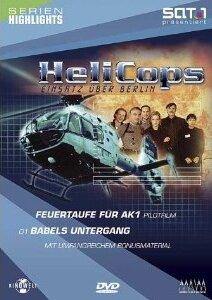 Воздушная полиция (1998)