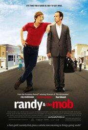 Смотреть онлайн Рэнди и толпа