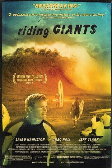 Верхом на великанах (2004) смотреть онлайн HD720p в хорошем качестве бесплатно