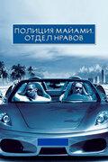 Полиция Майами: Отдел нравов (2006)