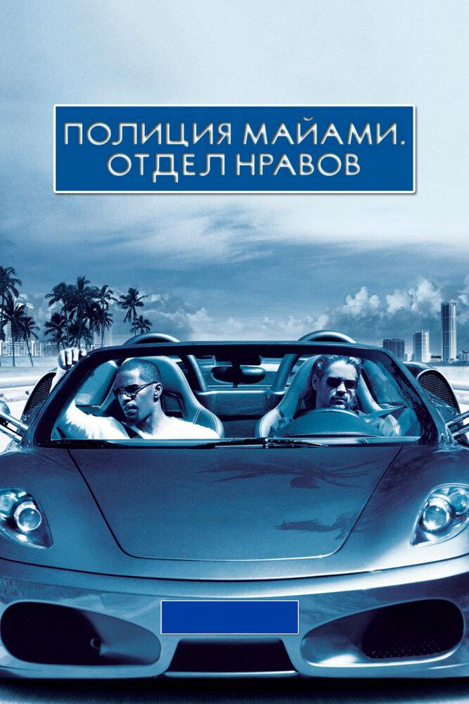 Полиция Майами: Отдел нравов / Miami Vice (2006)