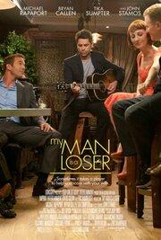 Мой мужчина – неудачник (2014)