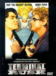 Последний рывок (1996)