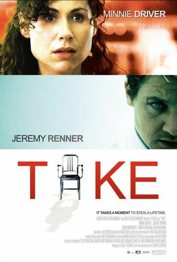 ��������� (Take)