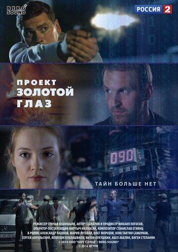 Фильм Улицы разбитых фонарей 12 серии