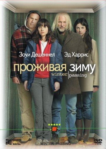 Фильм Проживая зиму