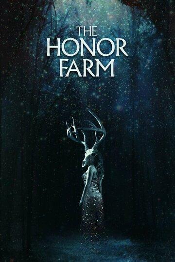 Ферма Онор (2017)