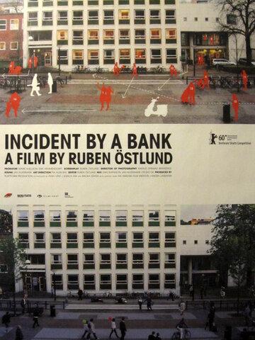 Происшествие в банке (2010)