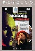 Любовь и другие кошмары (2001)