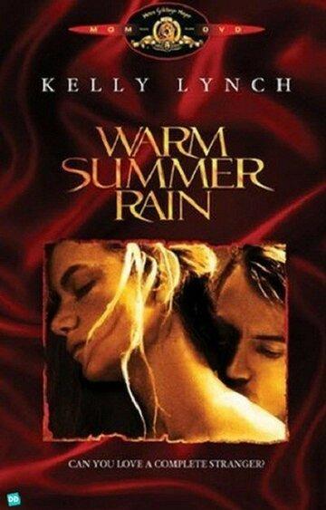 Тёплый летний дождь (Warm Summer Rain)