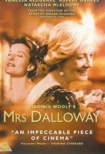 Миссис Дэллоуэй