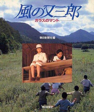 Стеклянный плащ (Kaze no matasaburo - Garasu no manto)