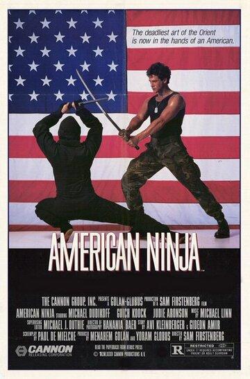 Смотреть онлайн Американский ниндзя