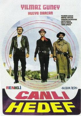 Живая мишень (1970)