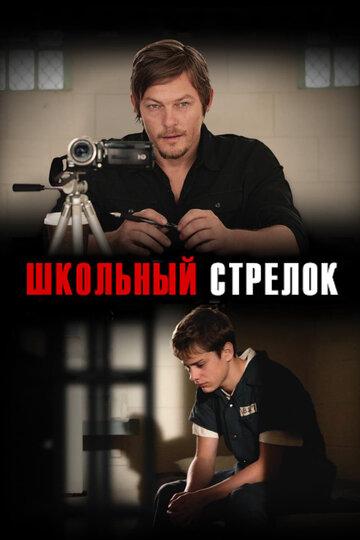 Школьный стрелок 2012 | МоеКино