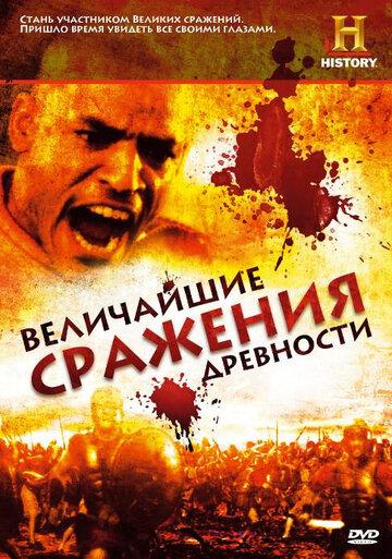Величайшие сражения древности 2009