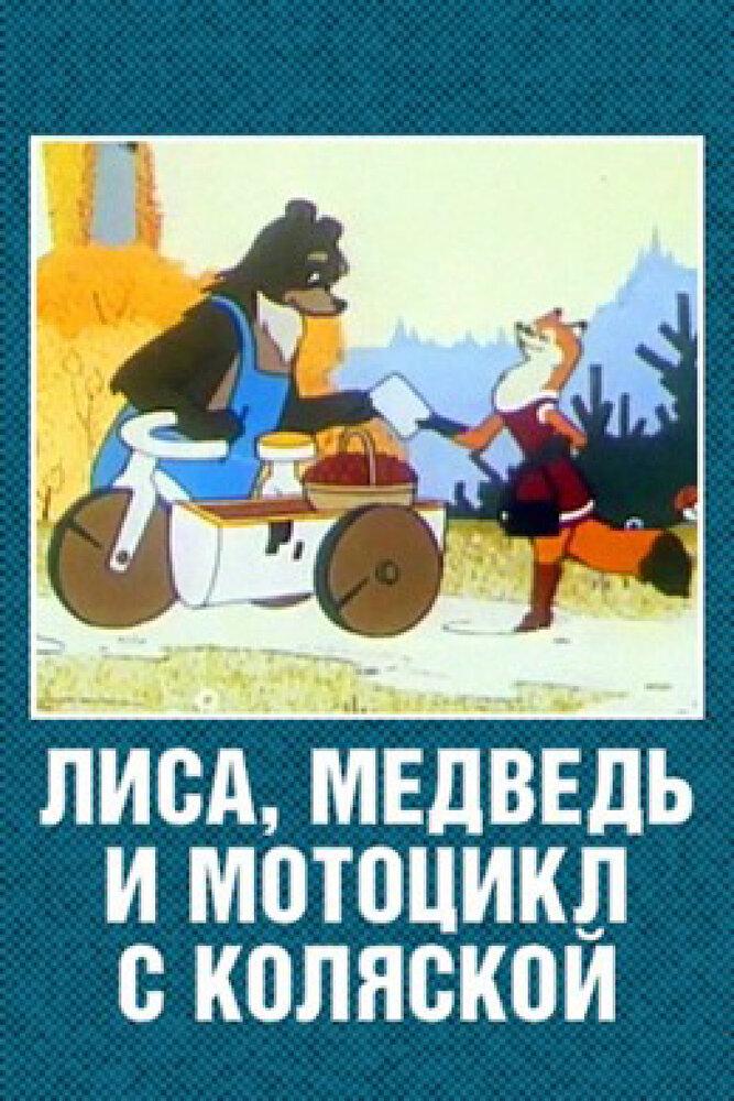Лиса, медведь и мотоцикл с коляской / Lisa, medved i mototsikl s kolyaskoy. 1969г.