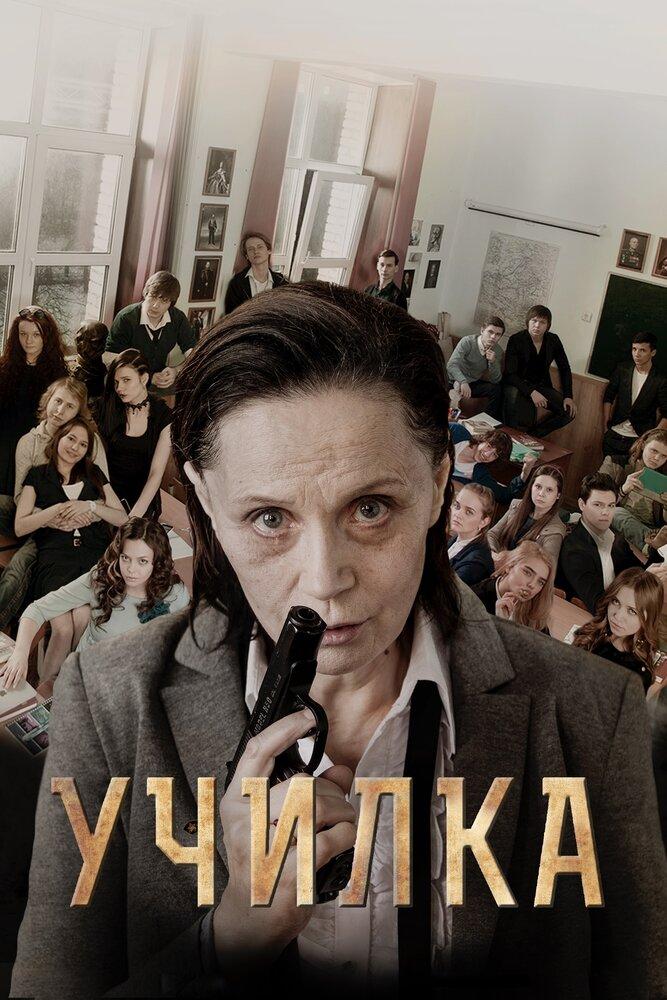 смотреть фильм с училкой в школе