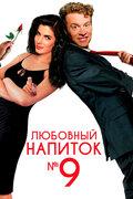 Любовный напиток №9 (1992)