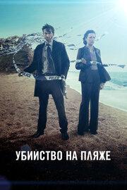 Убийство на пляже (2013)