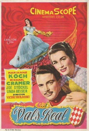 Королевский вальс (1955)