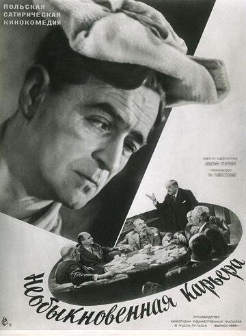 Никодем Дызма (1956)