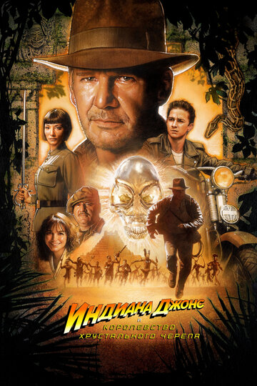 ������� ����� � ����������� ������������ ������ (Indiana Jones and the Kingdom of the Crystal Skull)