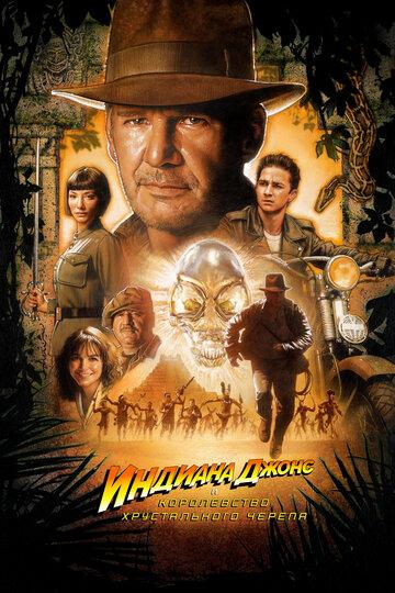 Индиана Джонс и Королевство хрустального черепа (2008) полный фильм онлайн