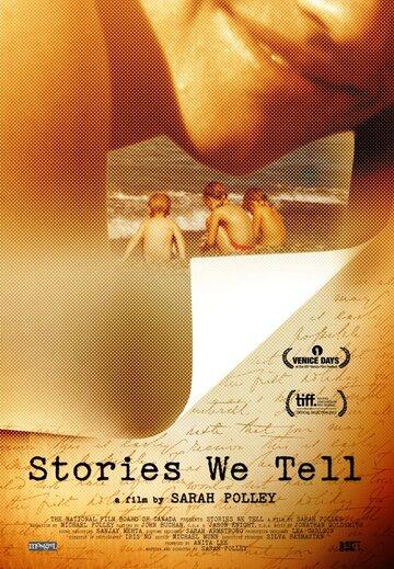 Фильм Истории, которые мы рассказываем