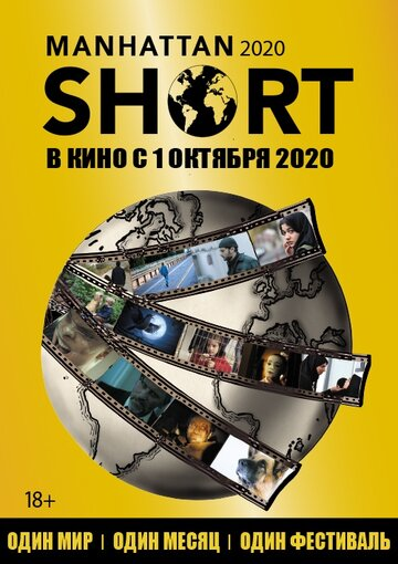 Манхэттенский фестиваль короткометражного кино 2020 (2020)