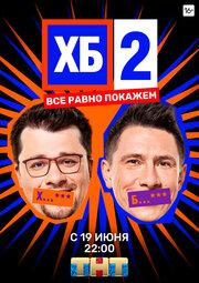 ХБ (2013)