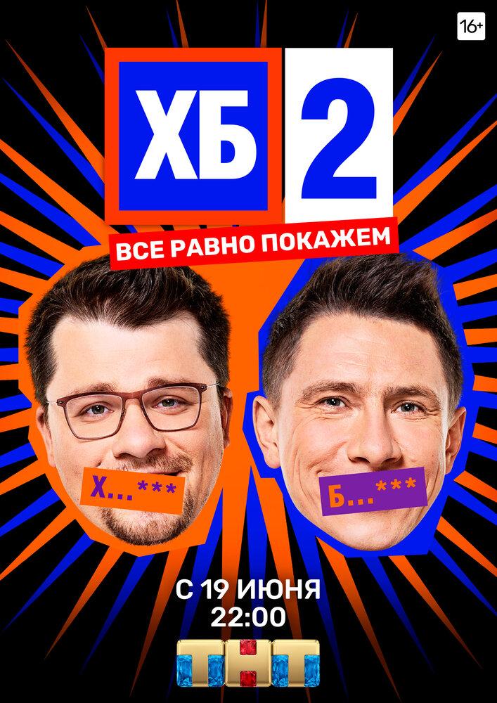 ХБ (сериал 2013)