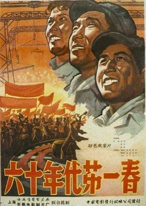 Первая весна шестидесятых (1960)