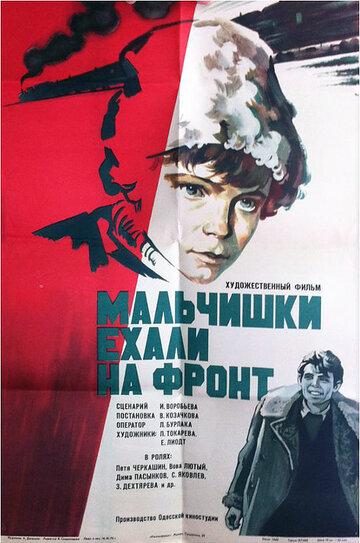 Мальчишки ехали на фронт (1975) полный фильм онлайн