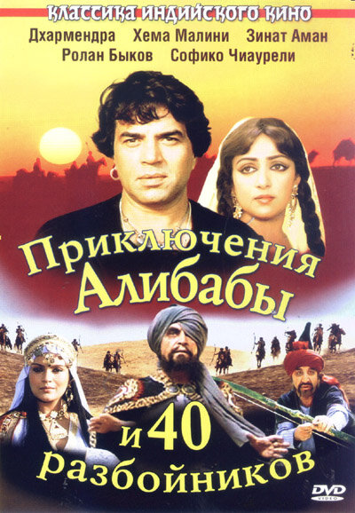 Фильмы Приключения Али-Бабы и сорока разбойников смотреть онлайн