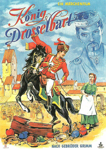 ������ ����������� (König Drosselbart)