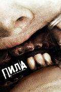 Пила 3 (2006)